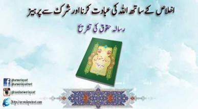 اخلاص کے ساتھ اللہ کی عبادت کرنا اور شرک سے پرہیز