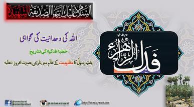 اللہ کی وحدانیت کی گواہی، خطبہ فدکیہ کی تشریح
