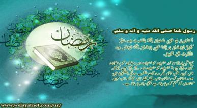 رمضان کیا ہے؟