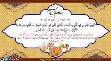 بیسویں رمضان کی دعا کی مختصر شرح