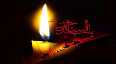 کوفہ میں امام سجاد علیہ السلام کا خطبہ