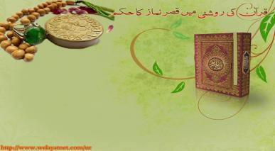 قرآن کی روشنی میں قصر نماز کا حکم