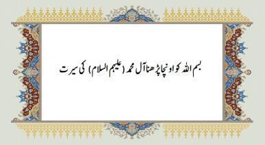 بسم اللہ کو اونچا پڑھنا آل محمد (علیہم السلام) کی سیرت