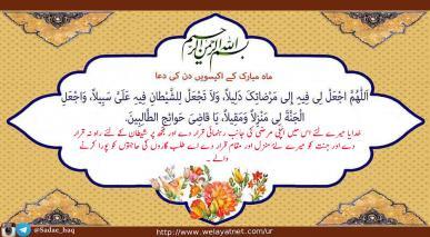 اکیسویں رمضان کی دعاکی مختصر شرح