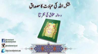 شکر، اللہ کی عبادت کا مصداق، رسالہ حقوق کی تشریح
