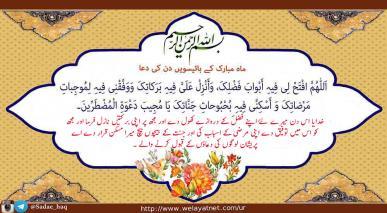 بائیسویں رمضان کی دعاکی مختصر شرح