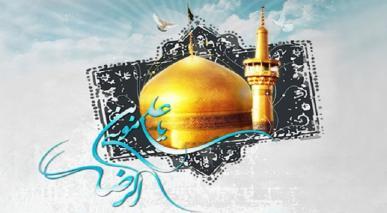 امام رضا(ع) اور مکارم اخلاق