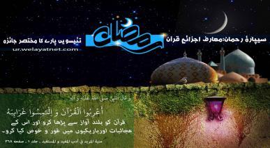 سیپارۂ رحمان:معارف اجزائے قرآن: تئیسویں پارے کا مختصر جائزہ