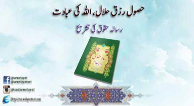 حصول رزق حلال، اللہ کی عبادت، رسالہ حقوق کی تشریح