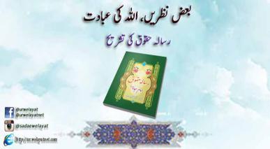 بعض نظریں، اللہ کی عبادت، رسالہ حقوق کی تشریح
