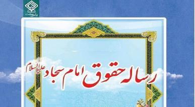 اعضائے بدن اور مستعمل اشیاء میں اللہ کے حقوق