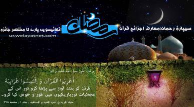 سیپارۂ رحمان:معارف اجزائے قرآن: اٹھائیسویں پارے کا مختصر جائزہ