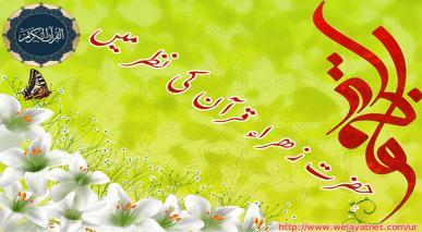 حضرت زھراء علیھا السلام قرآن کی نظر میں