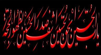 بنی امیہ، حضرت امام حسین (علیہ السلام) کی نظر میں