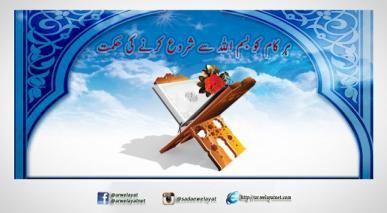 ہر کام کو بسم اللہ سے شروع کرنے کی حکمت