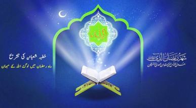 ماہ رمضان میں لوگ اللہ کے مہمان - خطبہ شعبانیہ کی تشریح