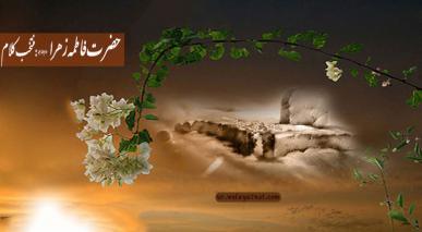 حضرت فاطمہ زھرا سلام اللہ علیہا:منتخب کلام