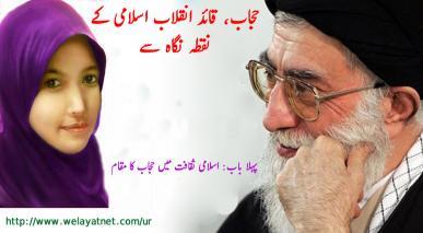حجاب، قائد انقلاب اسلامی کے نقطہ نگاہ سے( پہلا حصہ)
