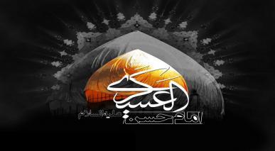 گناہ کو چھوٹا سمجھنا، امام حسن عسکری (علیہ السلام) کی حدیث کی روشنی میں