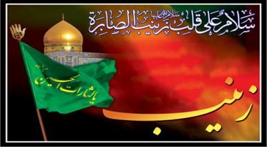 حضرت زینب (سلام اللہ علیہا) کے خطبہ کوفہ کا منظر اور ماحول