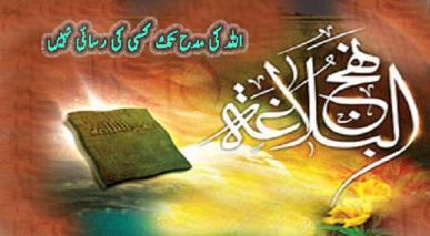 اللہ کی مدح تک کسی کی رسائی نہیں