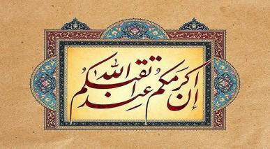 اللہ کی بارگاہ میں زیادہ محترم شخص کا معیار