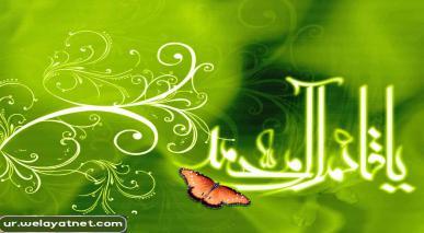 مشیت الٰہی اور رضائے اہل بیت علیہم السلام