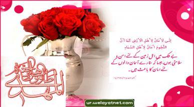 امام زمانہ(ع) زمین والوں کے لئے امان ہیں