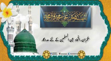 حکمران، اتّحاد بین المسلمین کے لئے مددگار