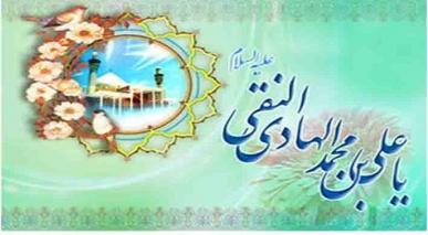 حضرت امام علی النقی اور تفسیر قرآن