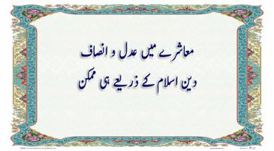 معاشرے میں عدل و انصاف، دین اسلام کے ذریعے ہی ممکن