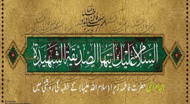 الہام الہی حضرت فاطمہ زہرا (سلام اللہ علیہا) کے خطبہ کی روشنی میں