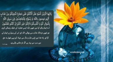 تجارت،ایمان،جہاد