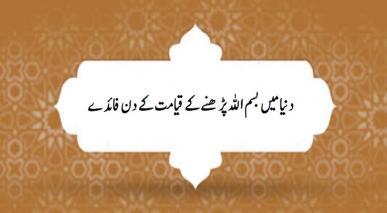 دنیا میں بسم اللہ پڑھنے کے قیامت کے دن فائدے