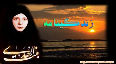 زندگینامه سیدہ بنت الهدی صدر