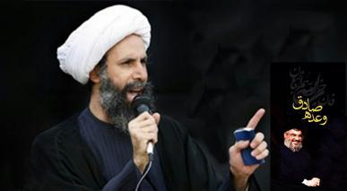 شیخ نمر کی سزائے موت پر حزب اللہ کا بیان