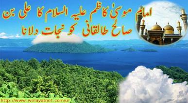 امام موسیٰ کاظم علیہ السلام کا علی بن صالح طالقانی کو نجات دلانا