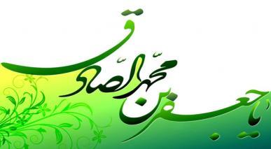 امام صادق علیہ السلام سے خواب کی تعبیر