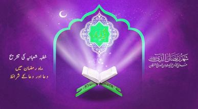 ماہ رمضان میں دعا اور دعا کے شرائط - خطبہ شعبانیہ کی تشریح