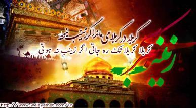 وفات حضرت زینب علیھا السلام