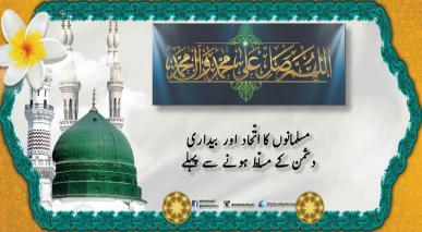 مسلمانوں کا اتّحاد اور بیداری، دشمن کے مسلّط ہونے سے پہلے