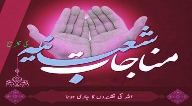 اللہ کی تقدیروں کا جاری ہونا ۔  مناجات شعبانیہ کی تشریح