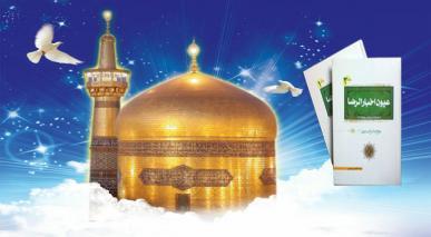 کتاب عیون اخبار الرضا (علیہ السلام) کا مختصر تعارف