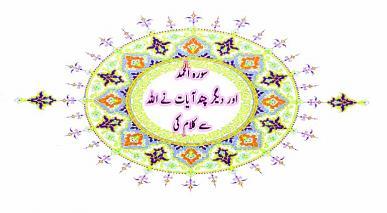 سورہ الحمد اور دیگر چند آیات نے اللہ سے کلام کی
