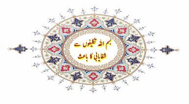 بسم اللہ تکلیفوں سے شفایابی کا باعث