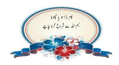 کام بڑا ہو یا چھوٹا بسم اللہ سے شروع کرنا چاہیے