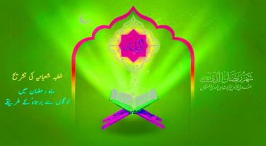 ماہ رمضان میں لوگوں سے برتاؤ کے طریقے - خطبہ شعبانیہ کی تشریح