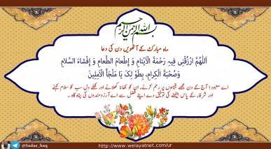 آٹھویں رمضان کی دعا کی مختصر شرح