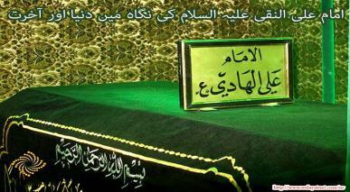 امام علی النقی علیہ السلام کی نگاہ میں دنیا اور آخرت