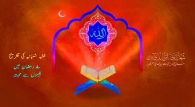 ماہ رمضان میں یتیموں سے محبت - خطبہ شعبانیہ کی تشریح